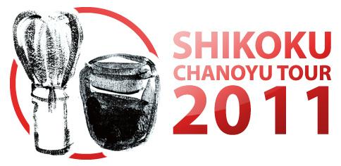 Shikoku chanoyu tour 201