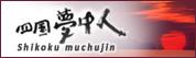bannière association shikoku mushujin