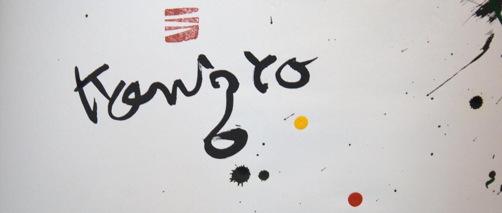 calligraphie kongoro - shikoku muchujin tour 2011