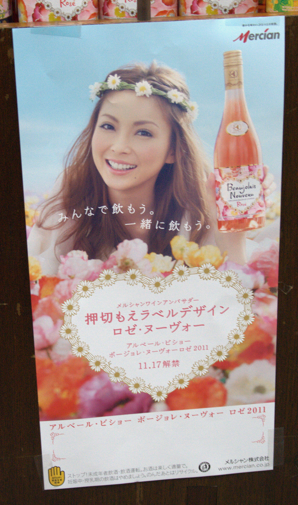 beaujolais nouveau au japon