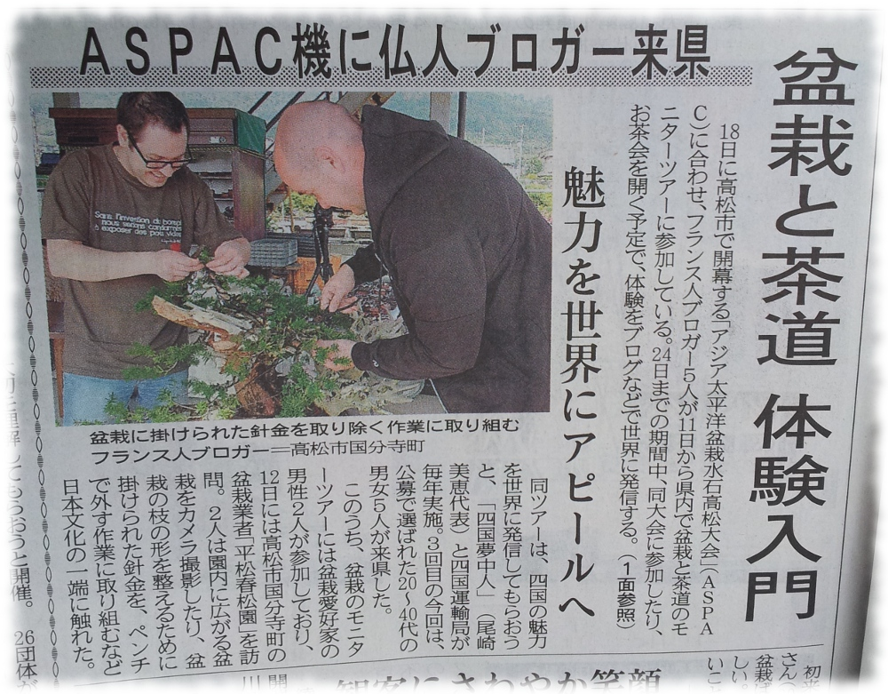journal japon - aspac takamatsu 2011