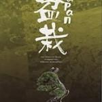 >> Video : démonstration Mr masahiko kimura à la convention Asie-Pacifique