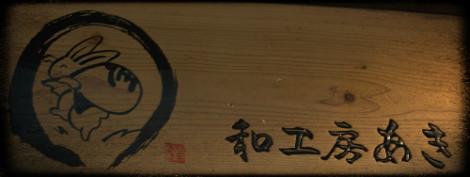 logo lapin japonais