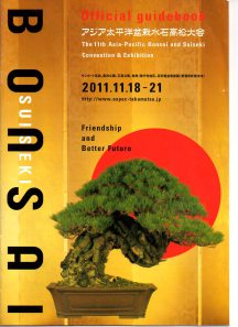 aspac bonsai 2011 takamatsu