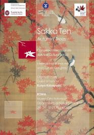 exposition sakka ten 2016 rome - calendrier
