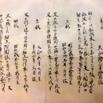 motozo bonsai pot certificat – tokoname