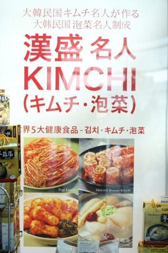 kimchi au petit déjeuner