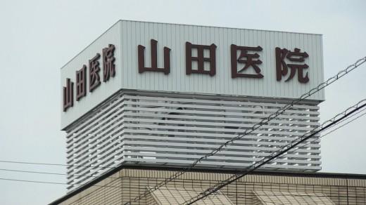 Bienvenue à kokubunji
