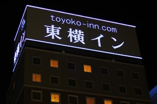 toyoko-inn de takamatsu