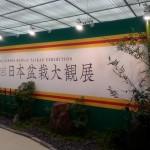 entrée de la taikanten 2013
