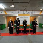 ouverture de la taikanten 2013