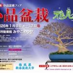Gafu-ten 39ème édition à Kyoto