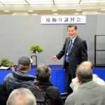 gafu ten - conférence de Mr Yukio Hirose 08