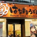 sanuki udon hanamaru 01