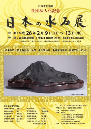 suiseki exhibition 2014 - kokufu-ten