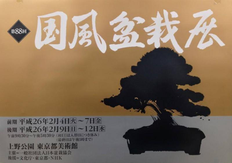 affiche de la kokufu-ten 2014