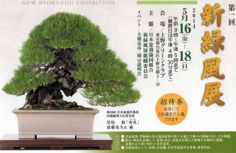 affiche de l'exposition ryoku-fu qui s'est tenue à Tokyo au Uneno Green Club.