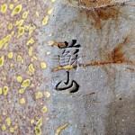 signature pot japonais sozan